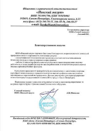 """ООО """"Невский мазут"""""""