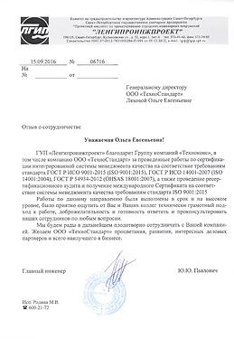 Otzyv-Lengiproinzhproekt.png