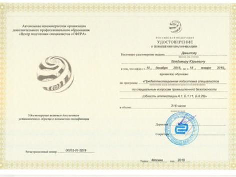 ФИС ФРДО - проверка подлинности документов об образовании