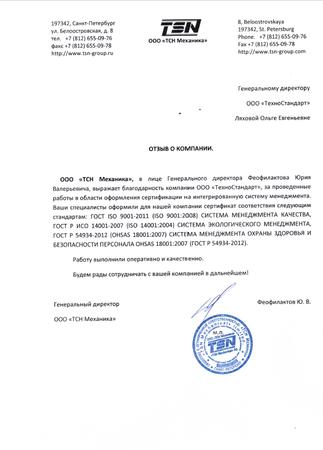 Otzyv-TSN-Mehanika.png