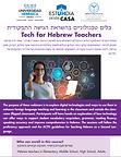 כלים טכנולוגיים שימושיים בהוראת שפה