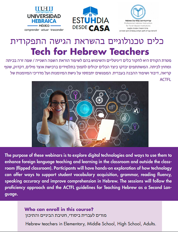 Tech for Hebrew Teachers 5781 p1.png