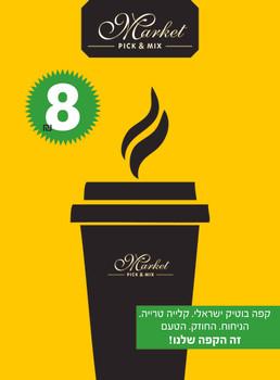 עלים ירוקים מבצע קפה