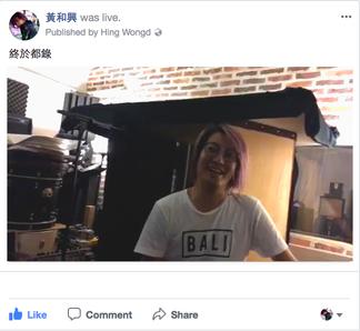 黃和興首次直播, 終於錄新歌!