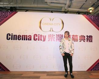 2-8-2017 出席Cinema City 柴灣開幕典禮