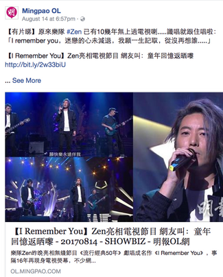 【I Remember You】Zen亮相電視節目 網友叫:童年回憶返晒嚟
