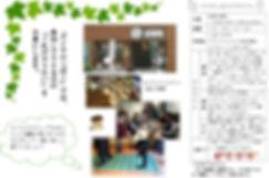 デイサロンぽこ.jpg