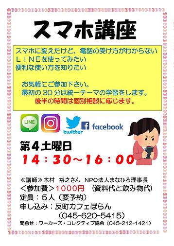 スマホ講座ポスター_01.png