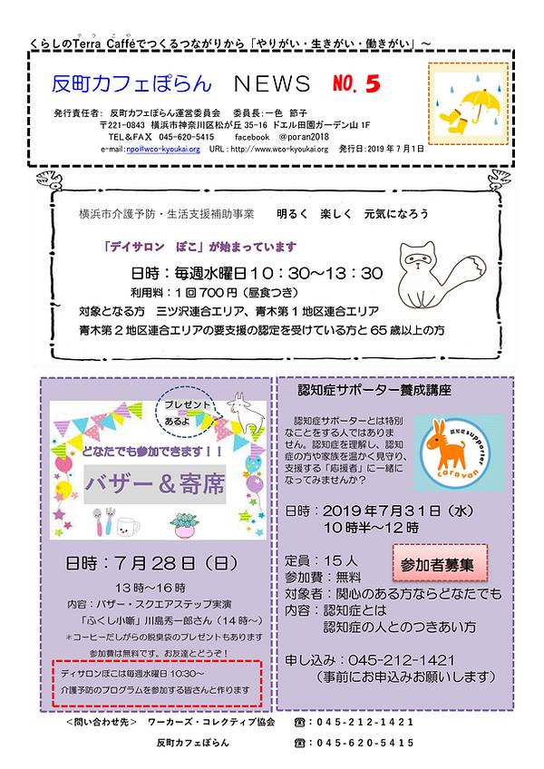 反町カフェぽらん5号_01 (1).png
