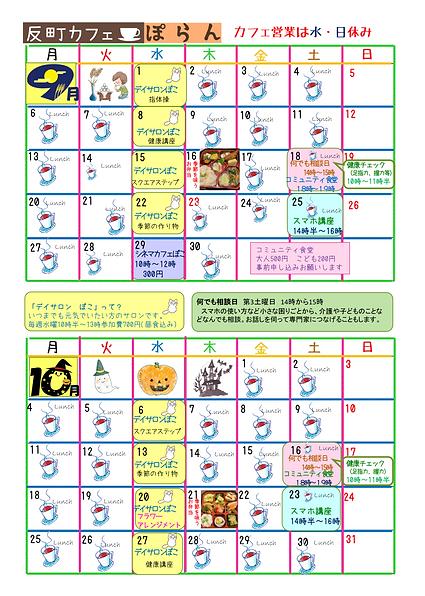 ニュース16号裏_01.png