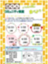 2019 下期コミュニティ食堂予定.jpg