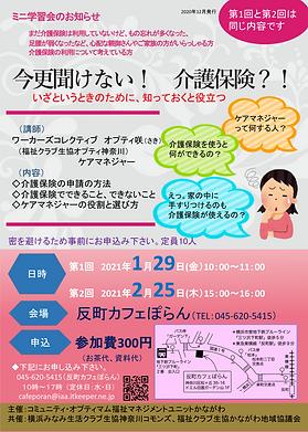 介護保険学習会チラシ20201130_01.png