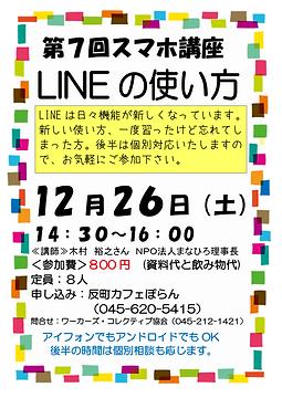 第7回スマホ講座 _01.png