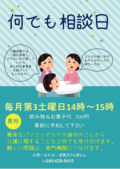 なんでも相談会ポスター_01.png
