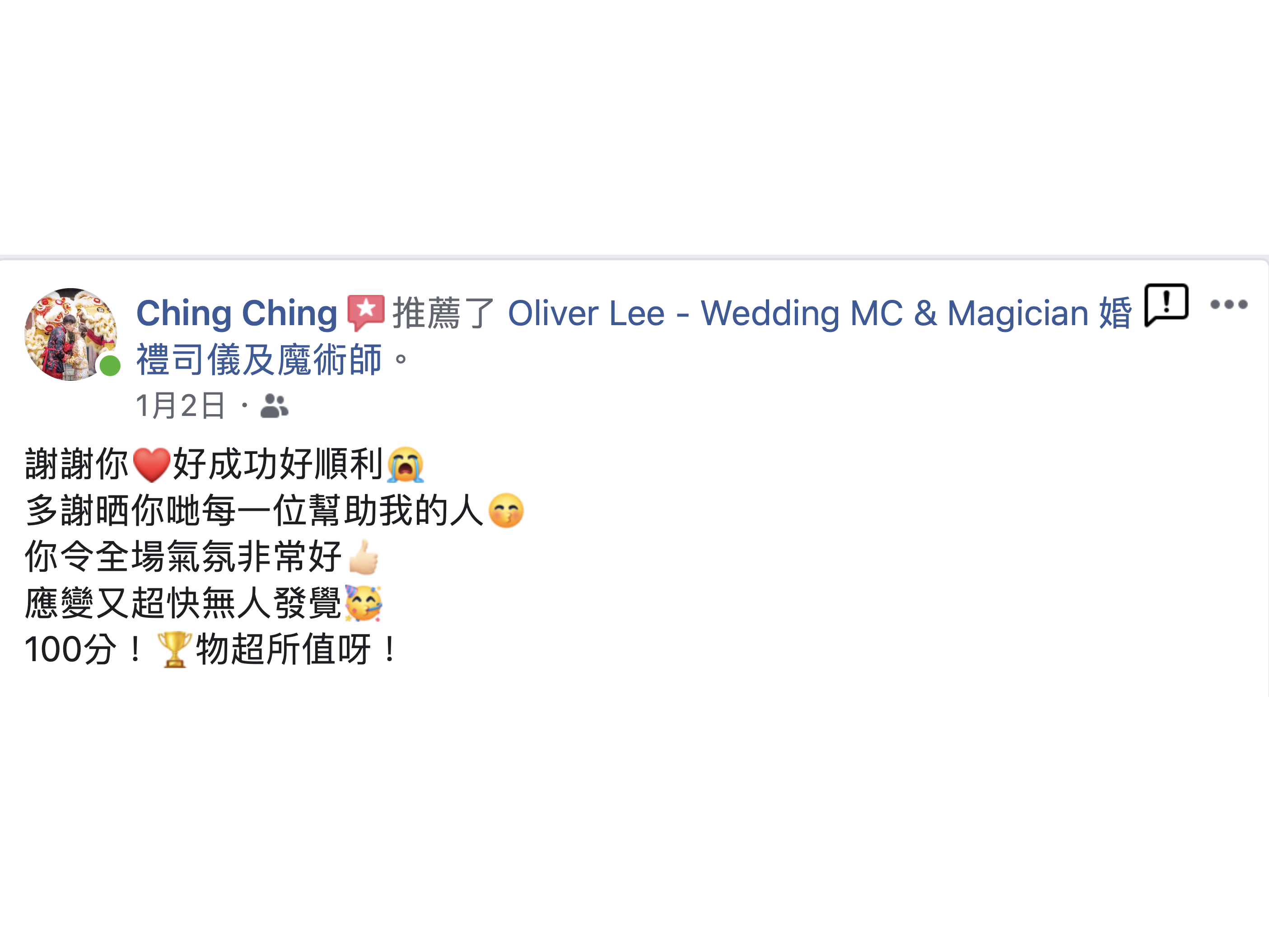 ChingChing評語