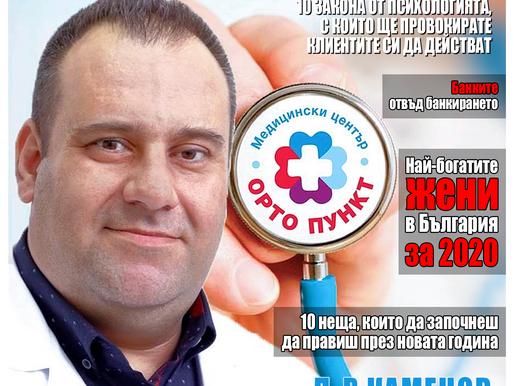 Отблизо с д-р Камен Каменов: топ кардиолог и специалист по вътрешни болести в София