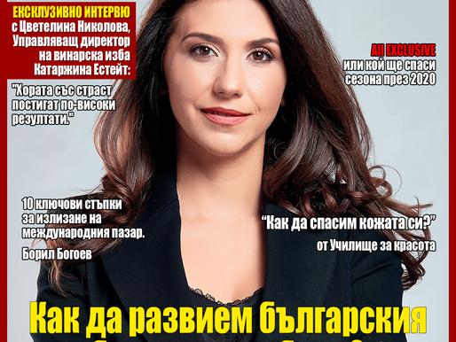 Интервю на броя с Цветелина Николова