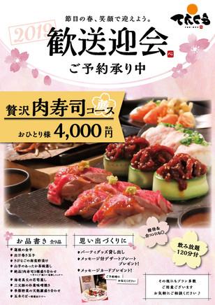 絶品肉寿司で歓送迎会🍣予約開始🍣