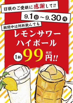 【レモンサワー・ハイボール99円!】てんくう / てらきん全店で実施(9月1日〜9月30日)