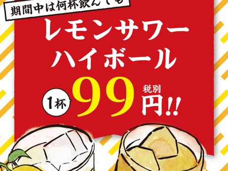 【レモンサワー・ハイボール99円!!】てんくう/てらきん全店で実施(9月1日〜9月30日)