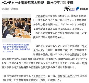 【Yahoo!ニュースに掲載されました】浜松に平井科技相、ベンチャー企業と懇談しました