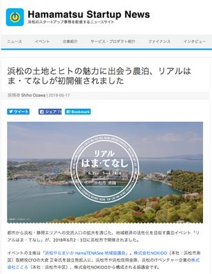 平成30年6月17日 Hamamatsu Startup Newsに「しずモ」の取り組みを掲載していただきました