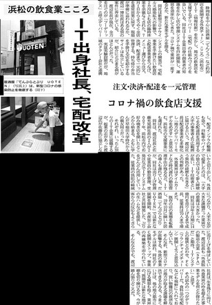 【日本経済新聞 静岡経済】にご掲載いただきました。