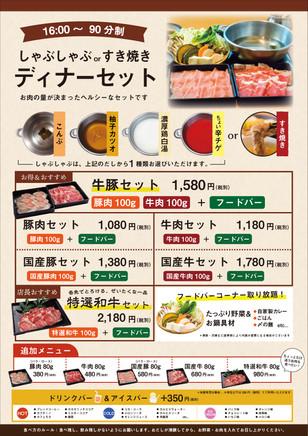 【但馬屋】お肉定量ディナーが登場!