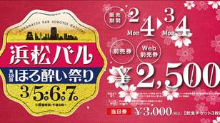 3/5/6/7 限定開催!【てんくう、魚天、てらきん】