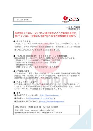 【新会社設立】株式会社LALACOCOROGY