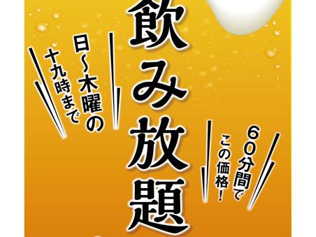 【衝撃の500円!てんくう早割飲み放題! ※浜松有楽街店限定】