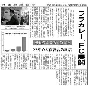 2019年3月29日 日本経済新聞「ララカレー、FC展開 外食のこころと新会社 22年めど直営含め50店」にご掲載いただきました。