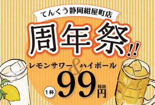 4周年記念【1杯99円!てんくう静岡紺屋町店限定!】