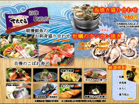 【海鮮フェアメニュー!てんくう沼津駅南口店限定!】