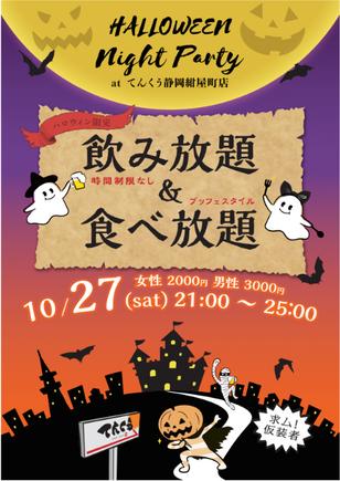 Happy Halloween!【ハロウィンイベント開催!※静岡紺屋町店、浜松有楽街店限定!】