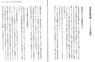 【書籍:M&Aで外食は年商30億円を突破できる】に掲載していただきました。