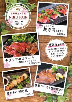 【てんくう】🌸春の肉フェア開催!
