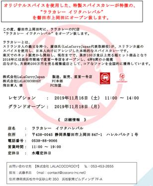 """""""ララカレー イワタハレパル""""を磐田市上岡田にオープン致します。"""