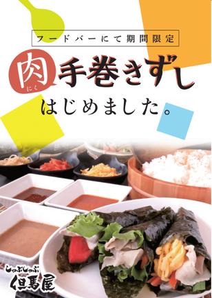 【但馬屋】肉手巻き寿司食べ放題!夏限定!