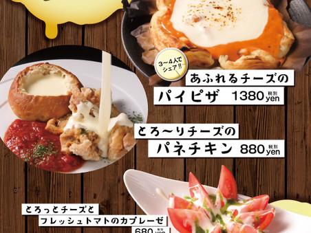 【てんくう】夏のとろ〜りチーズフェア開催!