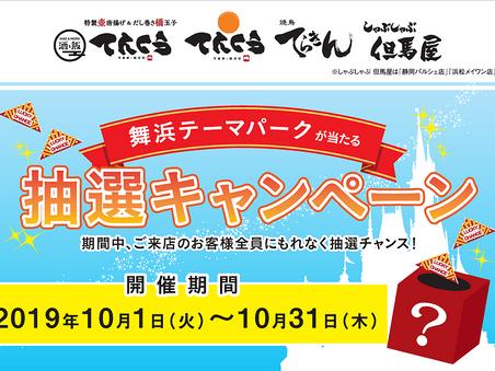 【還元祭開催中!】1等は舞浜テーマパークのペアチケット!