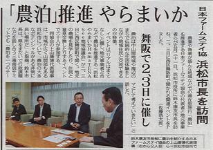 平成30年6月1日 静岡新聞・中日新聞に掲載していただきました