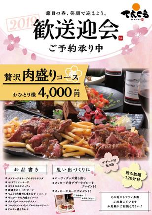 贅沢肉盛り歓送迎会🌸予約開始🌸