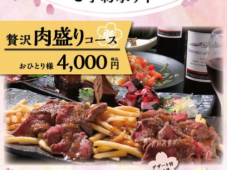贅沢肉盛り宴会🌸予約開始🌸