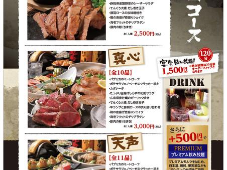 【てんくう新宴会】歓送迎会に🍖お肉🍖で宴会いかがですか?