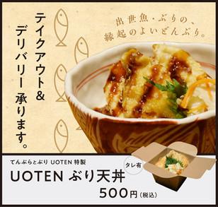 おいしいお弁当のテイクアウト&デリバリーはじめました!【1食500円】