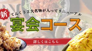 てんくう【宴会コース】リニューアル!