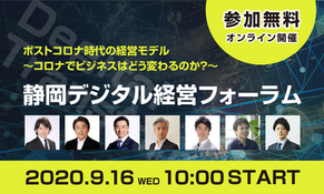 【静岡デジタル経営フォーラム】に弊社代表渡邉が出演させていただきます。2020年9月16日予定。