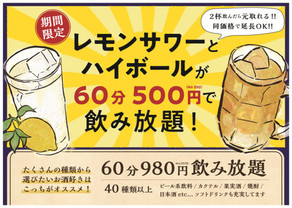 【周年祭】てんくう全店 レモンサワー/ハイボール飲み放題500円!