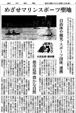 【めざせマリンスポーツ聖地】朝日新聞様にご掲載いただきました